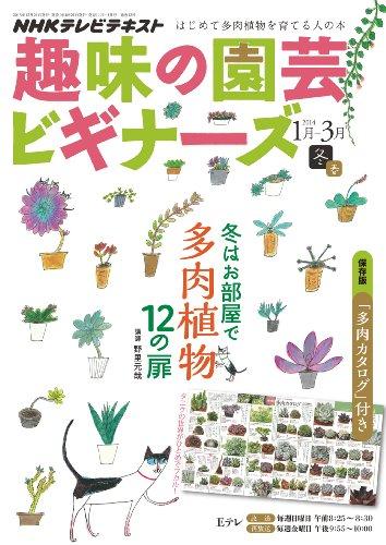 NHK 趣味の園芸ビギナーズ 2014年 1月~3月 [雑誌] NHKテキスト