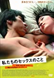 私たちのセックスのこと [DVD]
