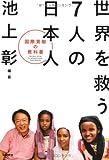 世界を救う7人の日本人~国際貢献の教科書~