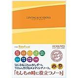 コクヨ エンディングノート もしもの時に役立つノート B5 LES-E101