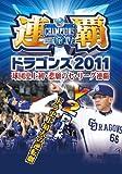連覇ドラゴンズ2011 球団史上初・悲願のセ・リーグ連覇 [DVD]
