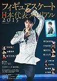 フィギュアスケート日本代表2015メモリアル SJセレクトムック