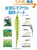 水草レイアウト制作ノート緑のアクアリウムの作り方 アクアライフの本
