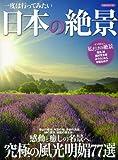 一度は行ってみたい日本の絶景 (洋泉社MOOK) [ムック] / 洋泉社 (刊)