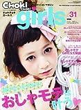 CHOKi CHOKi girls (チョキチョキ・ガールズ) Vol.31 2013年 01月号 [雑誌]