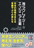 我らクレイジー☆エンジニア主義 (中経の文庫)