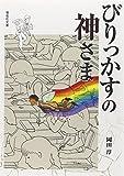 びりっかすの神さま (偕成社文庫)