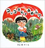 コッコさんとあめふり (幼児絵本シリーズ)
