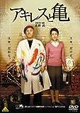 アキレスと亀 [DVD]