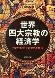 世界四大宗教の経済学―宗教とお金、その意外な関係 (PHP文庫)