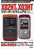 X02HT&X03HT ブリーダーズマニュアル