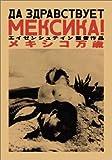 メキシコ万歳 [DVD]北野義則ヨーロッパ映画ソムリエ 1980年ヨーロッパ映画BEST10