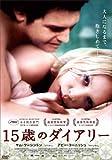 15歳のダイアリー [DVD]