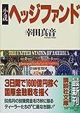 小説ヘッジファンド (講談社文庫)