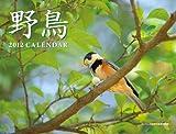 野鳥 [2012年 カレンダー]