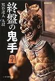 終盤の鬼手 (将棋連盟文庫)