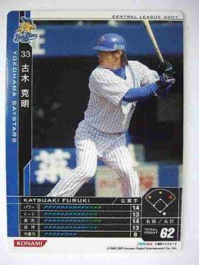 BBH3 白カード 古木 克明(横浜)