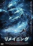 リメイニング [DVD]
