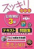 スッキリわかる 日商簿記3級 第7版 [テキスト&問題集] (スッキリわかるシリーズ)