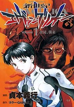 新世紀エヴァンゲリオン(1) (角川コミックス・エース)