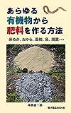 あらゆる有機物から肥料を作る方法