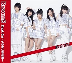Break Out / ようかい体操第一