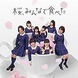 桜、みんなで食べた (Type-C)(CD+DVD)(初回プレス盤)【全国握手会参加券封入,ポケットスクールカレンダー(全16種のうち1種をランダム封入)】