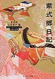 紫式部日記 ビギナーズ・クラシックス 日本の古典 (角川ソフィア文庫―ビギナーズ・クラシックス 日本の古典)