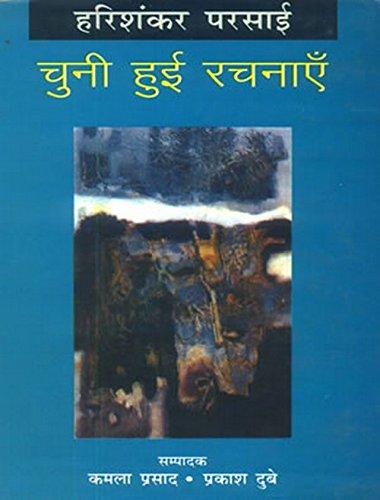 Harishankar Parsai Chuni Hui Rachnayen - (Set of 2 Vols)