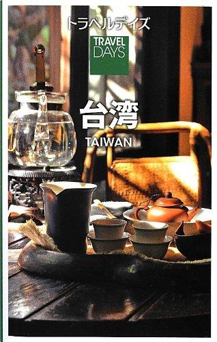 台湾 (トラベルデイズ)