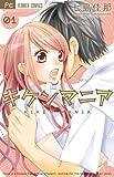 キケンマニア 1 (少コミフラワーコミックス)