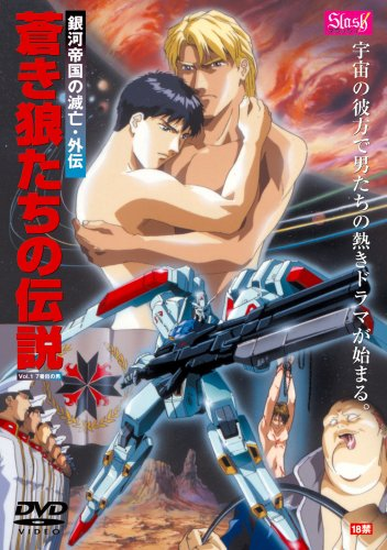 蒼き狼たちの伝説 Vol.1 7番目の男 [DVD]