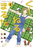くーねるまるた 2 (ビッグ コミックス〔スペシャル〕)