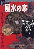 風水の本―天地を読み解き動かす道教占術の驚異 (Books esoterica (23))