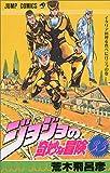 ジョジョの奇妙な冒険 33 (ジャンプ・コミックス)
