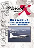 プロジェクトX 挑戦者たち 翼はよみがえった 前編 ~YS-11・日本初の国産旅客機~ 後編 ~YS-11・運命の初飛行~ [DVD]