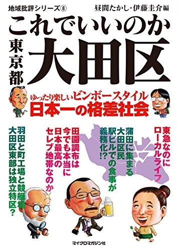 これでいいのか東京都大田区 地域批評シリーズ