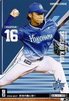 加賀 繁 クラッチ オーナーズリーグ OWNERS LEAGUE 2013 第4弾 ol16-062