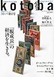 kotoba (コトバ) 2011年 01月号 [雑誌]