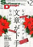 Software Design (ソフトウェア デザイン) 2012年 12月号 [雑誌]