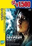 ディセント [DVD]