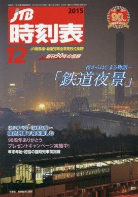 JTB時刻表 2015年 12 月号 [雑誌]