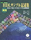 実用HDLサンプル記述集―まねして身につけるディジタル回路設計 (Design Wave Books)