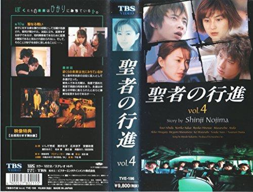 聖者の行進(4) [VHS]