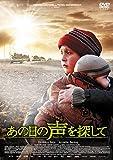 あの日の声を探して Michel Hazanavicius [DVD]