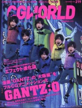 CGWORLD (シージーワールド) 2016年 11月号 vol.219 (特集:映画『GANTZ:O』、エフェクト進化論)