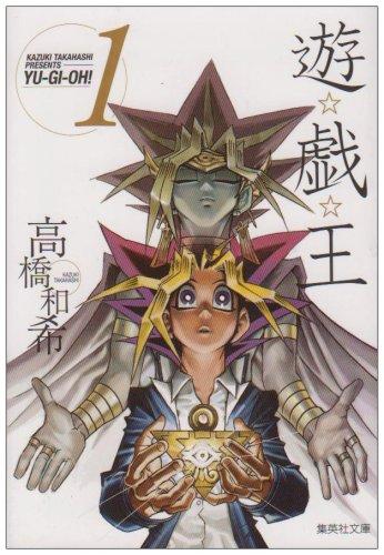遊戯王 1 (集英社文庫―コミック版)