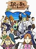銀の匙 Silver Spoon 秋の巻 Special BOX(完全生産限定版) [Blu-ray]