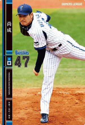 【 オーナーズリーグ】 尚成 NB 黒 横浜 《 18 弾 OWNERS LEAGUE 2014 02 》 OL18 127