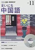 NHK CD ラジオ まいにち中国語 2014年11月号